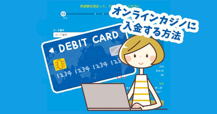 デビットカードでオンラインカジノに入金する方法