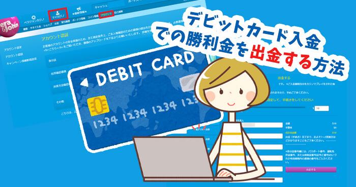 オンラインカジノからデビットカード入金での勝利金を出金する方法