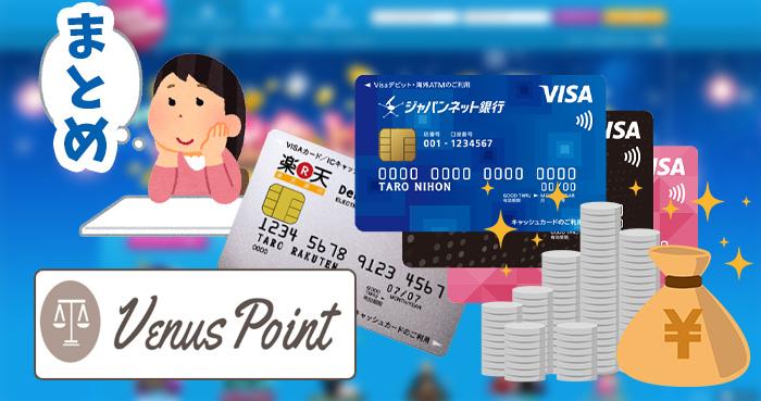 オンラインカジノでのデビットカード入金のまとめ