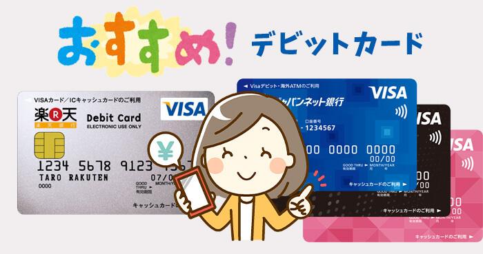 オンラインカジノで使えるおすすめのデビットカード
