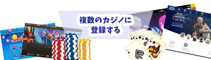 複数のカジノに登録する
