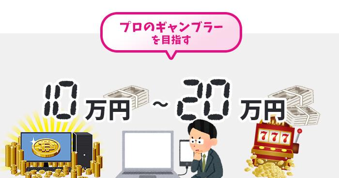 プロのギャンブラーを目指すのであれば10万~20万円