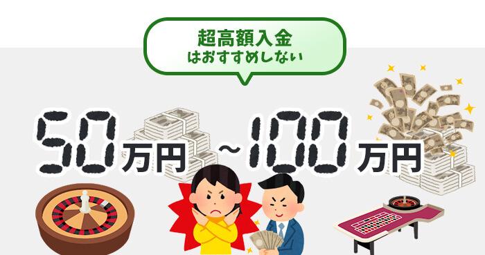 50万円~100万円の超高額入金はおすすめしない