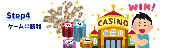 【Step4】カジノのゲームで勝利