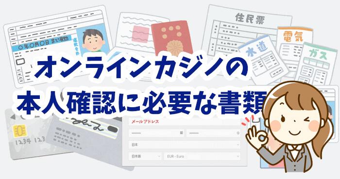 オンラインカジノの本人確認に必要な書類