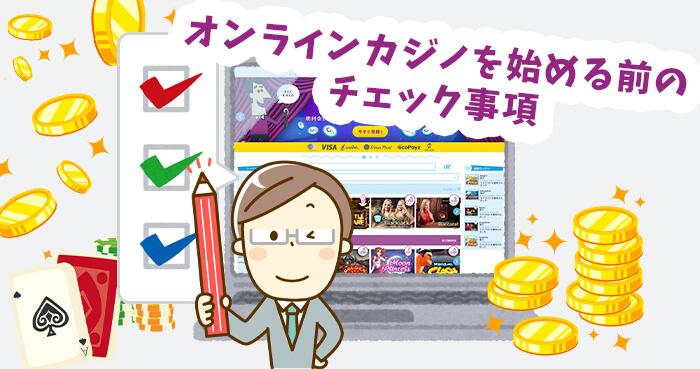 オンラインカジノを始める前のチェック事項(始める前の準備)
