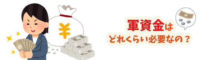 オンラインカジノの軍資金はどれくらい必要なの?『オンラインカジノの始め方』