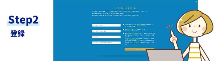 【Step2】カジノに登録