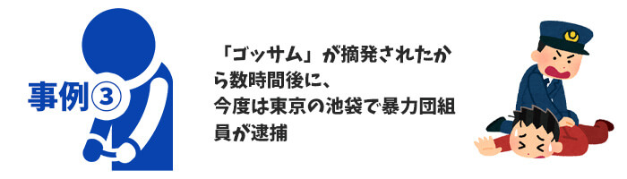 東京池袋・上野で摘発