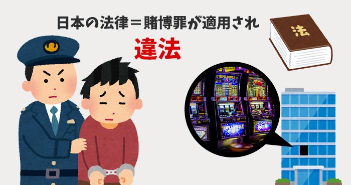インカジは日本の法律=賭博罪が適用され【違法】