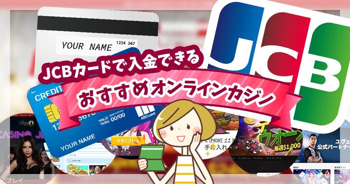 JCBカードで入金できるおすすめオンラインカジノ