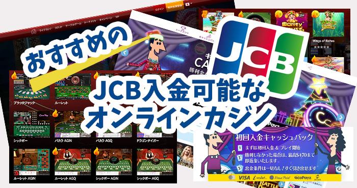 おすすめのJCB入金可能なオンラインカジノ