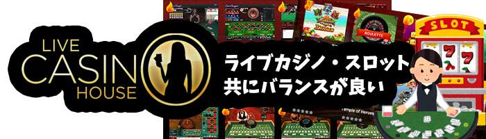 ライブカジノハウスはライブカジノ・スロット共にバランスが良い