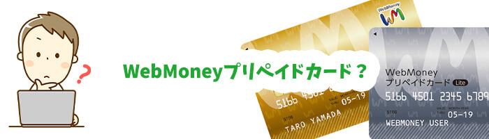 WebMoneyプリペイドカードを使えば可能か?