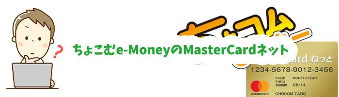 ちょこむe-MoneyのMasterCardネットを使えば可能か?