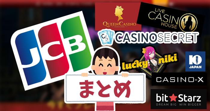 JCBで入金できるオンラインカジノのまとめ