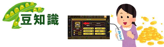 [豆知識]ゲーム内でRMT業者から安く買うことも可能