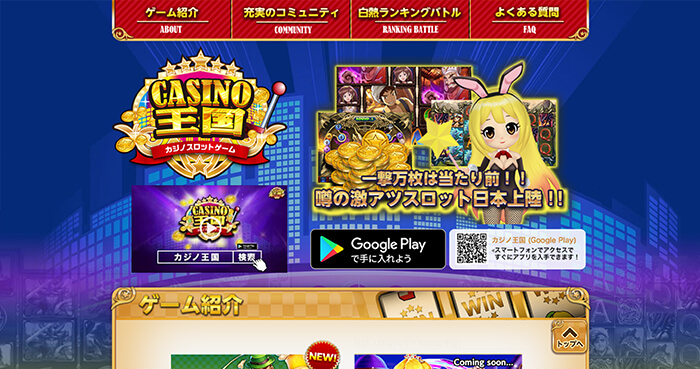 ゲームアプリ:カジノ王