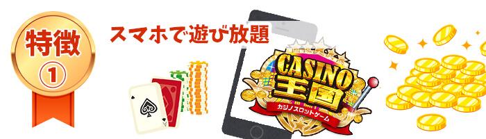 特徴①本格カジノが、スマホで遊び放題!