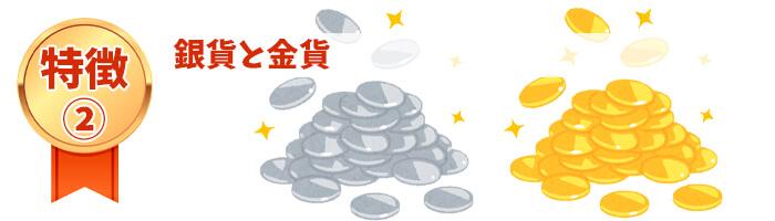 特徴②銀貨と金貨で使い分け