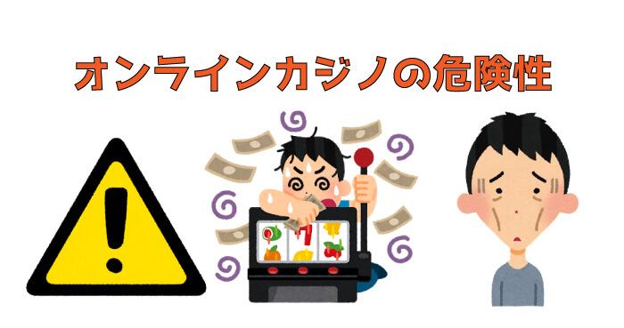 オンラインカジノの危険性