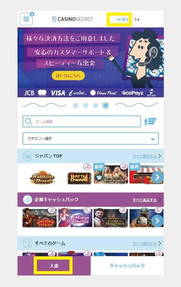 カジノシークレットの入金画面