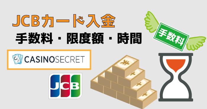 カジノシークレットのJCBカード入金の手数料と限度額、反映時間