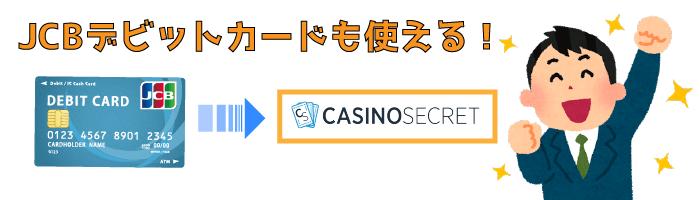 カジノシークレットのJCBデビットカード入金
