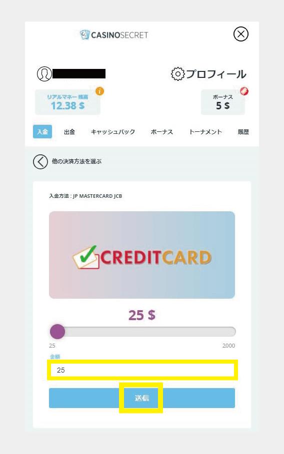カジノシークレット入金額の入力