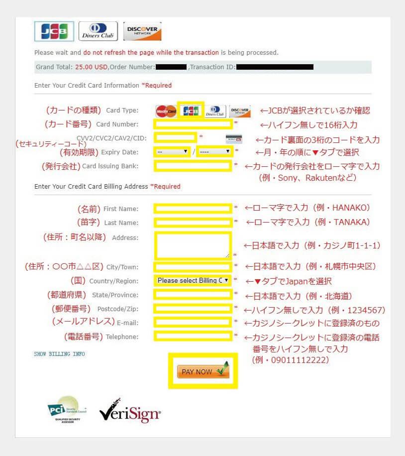 カジノシークレットJCBカード入金のカード情報と住所入力