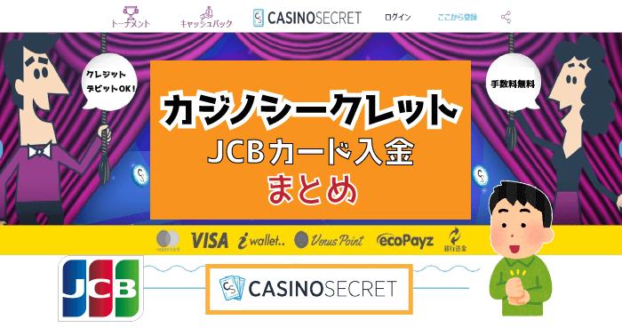 カジノシークレットJCBカード入金まとめ