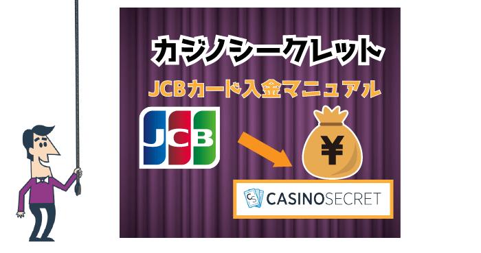 カジノシークレットJCBカード入金マニュアル