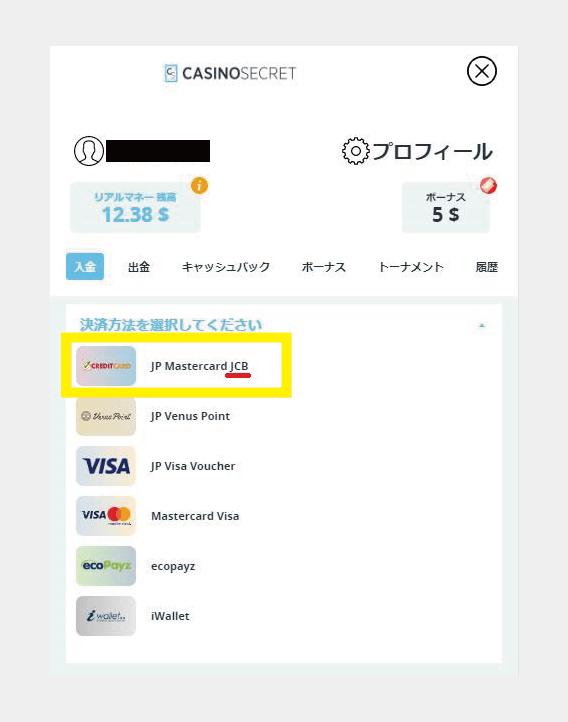 カジノシークレットJCBカード入金選択
