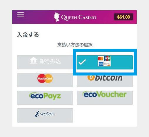 クイーンカジノJCBカード入金の選択画面