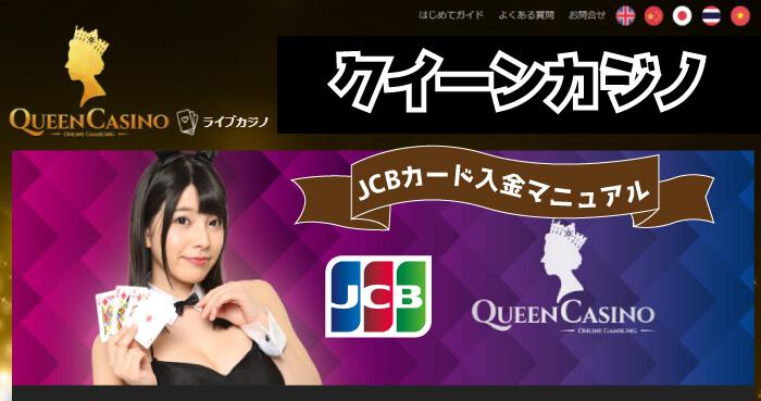 クイーンカジノJCBカード入金マニュアル