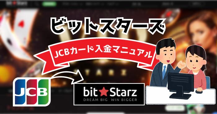 ビットスターズJCBカード入金マニュアル