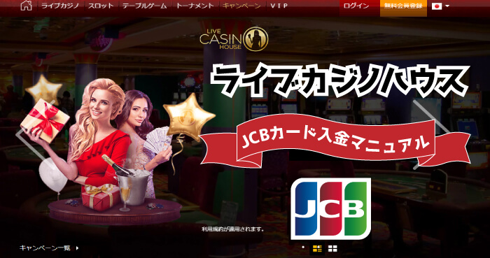 ライブカジノハウスのJCBカード入金マニュアル