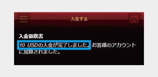 ライブカジノハウス入金完了画面