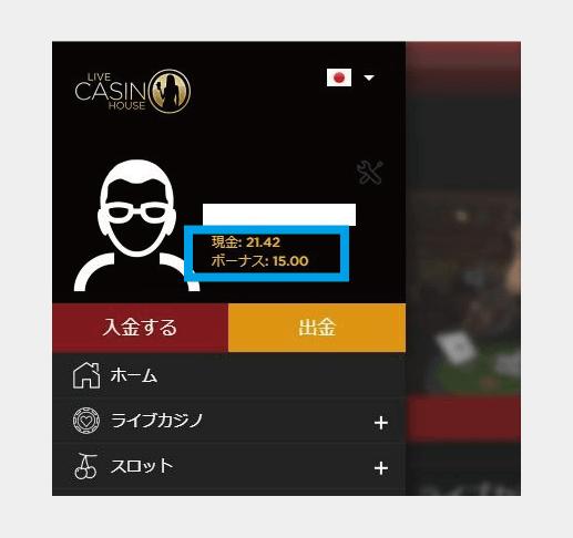 ライブカジノハウス残高確認画面