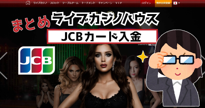 ライブカジノハウスJCBカード入金のまとめ