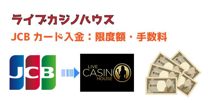 ライブカジノハウスJCBカード入金の限度額と手数料
