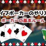 ライブポーカーのやり方、ポーカーの基本ルール