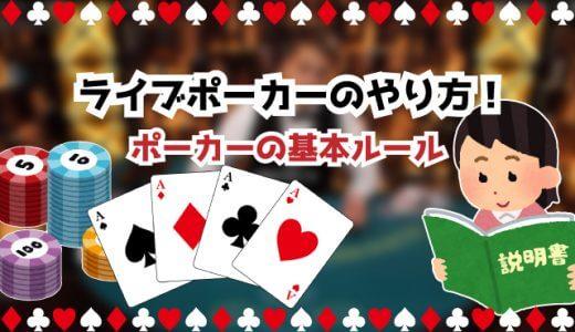 ライブポーカーのやり方!ポーカーの基本ルール