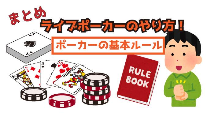 ライブポーカーのやり方とポーカーの基本ルールのまとめ