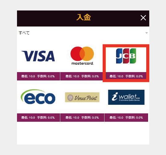 ラッキーニッキーカジノのJCBカード入金画面