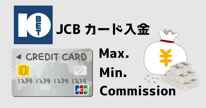 10BETのJCBカード入金の限度額と手数料
