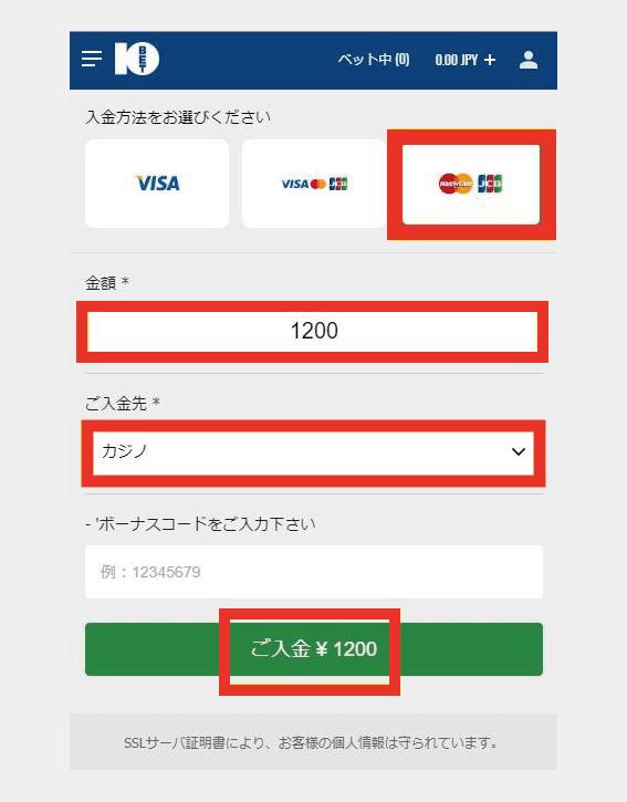 10BET入金方法の選択画面png