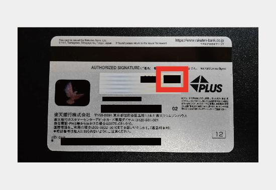 JCBカードのセキュリティコード