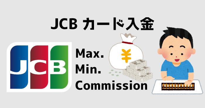 JCBカード入金の限度額や手数料