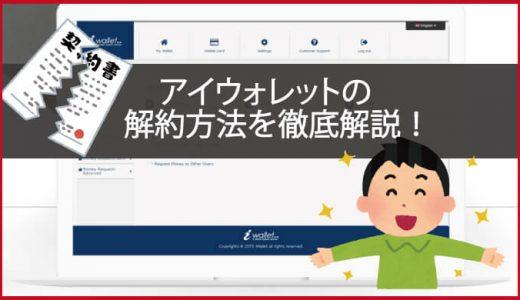 iWallet(アイウォレット)の解約方法を徹底解説!